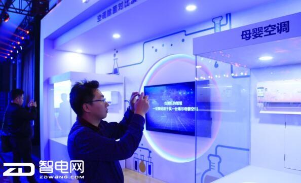 海尔牵头发布中国首个母婴级空调标准