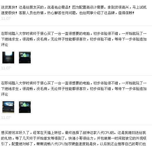 神舟多款超级战神新品开售   ZX8-CP5S1销量最为火爆