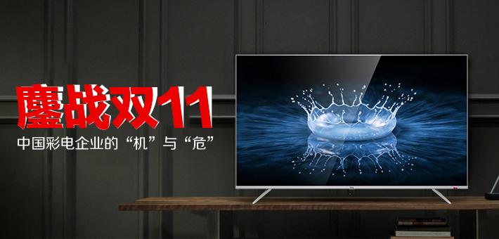 """鏖战双11 中国彩电企业的""""机""""与""""危"""""""