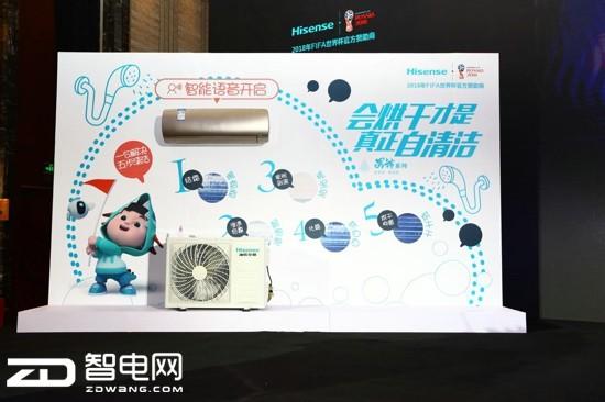 夯实渠道基础  海信空调举行山东省外V100客户合作峰会