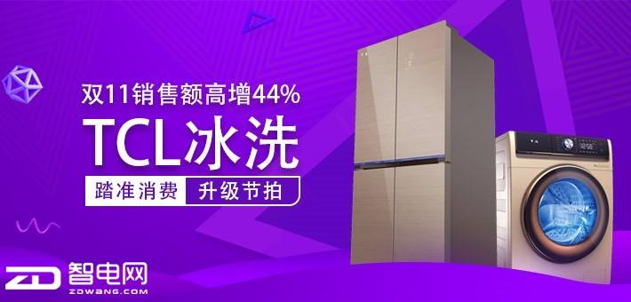 双11销售额高增44% TCL冰洗踏准消费升级节拍