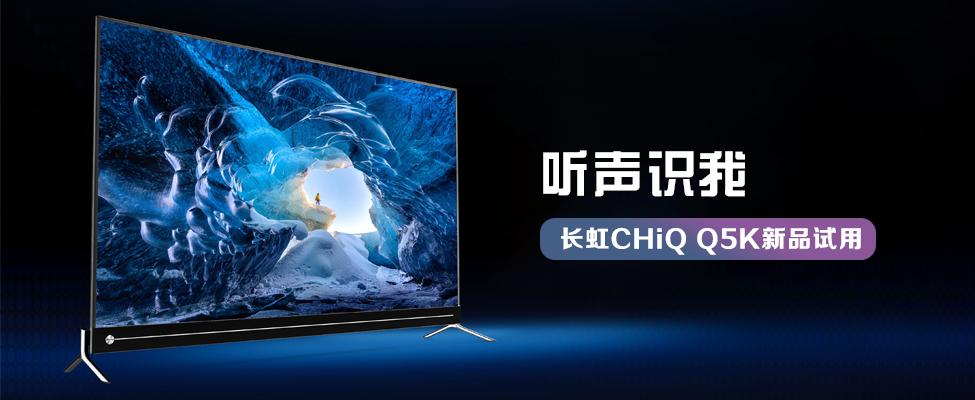 听声识我 长虹CHiQ Q5K新品试用(3)