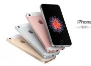 iPhone SE得以延续?这算不算是苹果不忘初心?