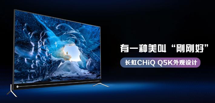 """有一种美叫""""刚刚好"""" 长虹CHiQ Q5K外观设计"""