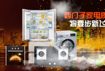 西门子家电质量问题频发  将要步新飞冰箱后尘?