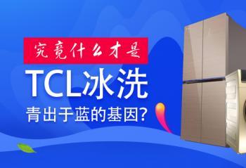 究竟什么才是TCL冰洗青出于蓝的基因?