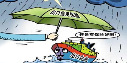 """借力出口信用保险 家电企业""""迎风出海"""""""