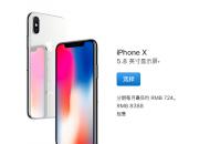 苹果降低iPhone X零售商利润 究竟因为什么?
