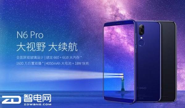 全面屏+极致操作体验 360手机N6 Pro正式发布