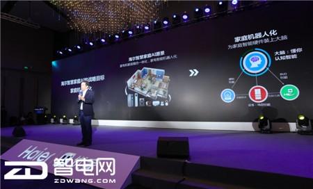 """海尔启动""""+AI_Family""""计划,携手行业共建人工智能开放新生态"""