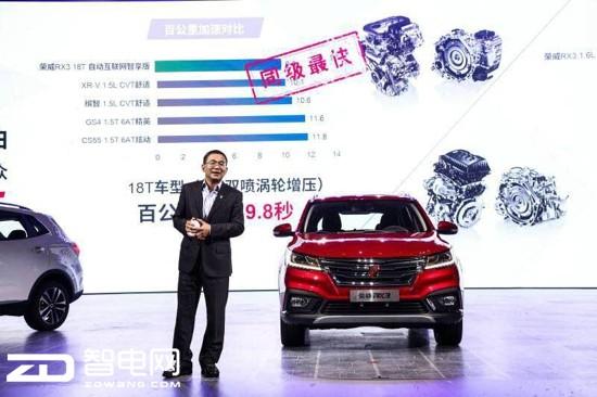 """汽车界""""斜杠青年""""登场  实力派互联网SUV荣威RX3上市"""