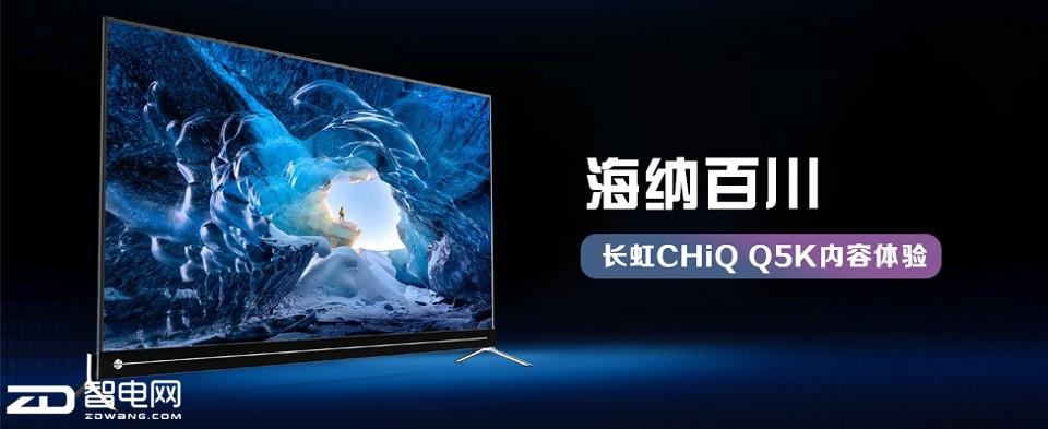 海纳百川 长虹CHiQ Q5K内容体验