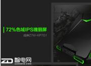 战神Z7M-KP7系列游戏本 GTX1050Ti配i7最过瘾!