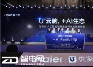 """海尔启动""""+AI Family""""计划,携手行业共建人工智能开放新生态"""