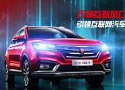 万物互联风口下 荣威RX3引领互联网汽车行业新风潮
