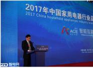 2016-2017年度中国家用电器行业品牌评价 结果在合肥发布
