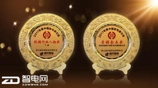 A.O.史密斯亮相2017中国家电营销年会 四项大奖夯实行业领导地位