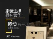 助力效率节能生活 SOK智能插座为安全标准代言