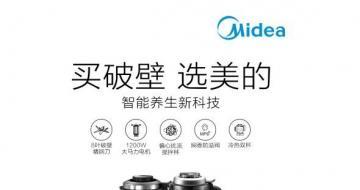 美的破壁机荣登央视,中国制造再次完胜洋品牌