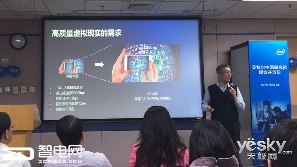 英特尔:VR离不开5G 通过融合通信和计算解决移动VR关键问题