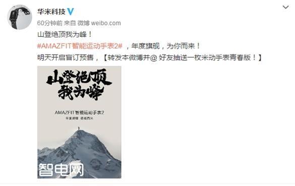 华米推新品 AMAZFIT手表2明日盲订