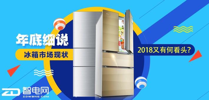年底细说冰箱市场现状 2018又有何看头?