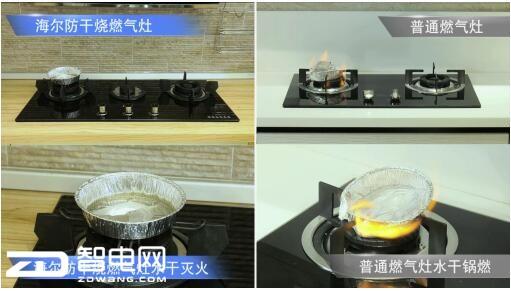 海尔燃气灶纸锅烧水背后是高于标准的研发实力