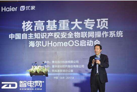 海尔UHomeOS首批通过国家物联网通信认证