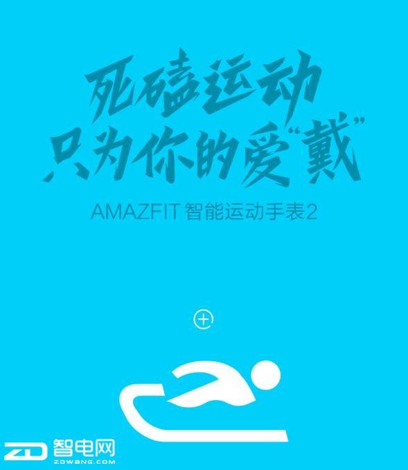 华米AMAZFIT手表2亮相 将新增游泳模式