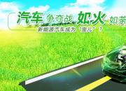 """汽车争夺战如火如荼  新能源汽车成为""""宠儿""""?"""