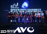 """""""知水论道""""―2017净水发展高峰论坛成功召开"""