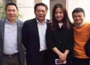 赵薇夫妇与马云 真的只是同框不超过10次的交情吗?