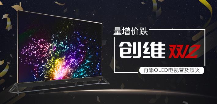 量增价跌 创维双12再添OLED电视普及烈火