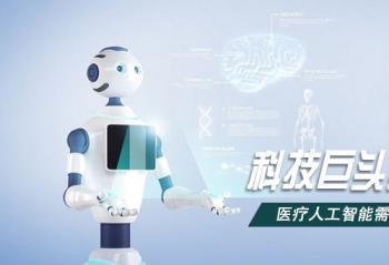 科技巨头纷纷入局  医疗人工智能需要奋起直追?