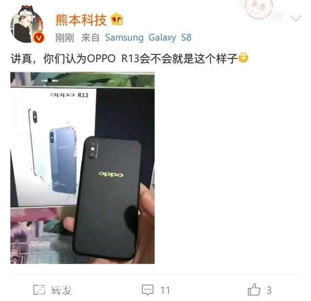 """OPPO新机疑曝光   又""""碰瓷""""苹果?"""
