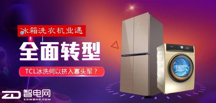 冰箱洗衣机业遇全面转型 TCL冰洗何以挤入寡头军?