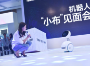 腾讯举办用户开放日 华硕机器人小布实力抢镜