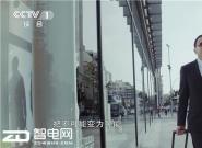 大国品牌中国智造 TCL为解决新时代人民矛盾贡献力量