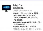 侃哥:iMac Pro正式上架 10万+售价很苹果