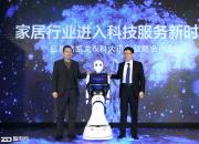 人工智能首入家居行业   红星美凯龙携手科大讯飞引领科技风潮
