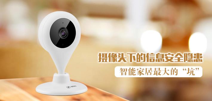 """摄像头下的信息安全隐患 智能家居最大的""""坑"""""""