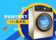 更新换代背景下 TCL洗衣机深入用户提升增量空间