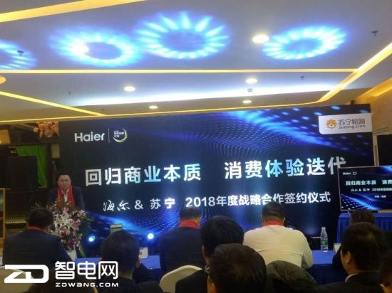 """冬至节浓,苏宁海尔12亿""""成绩单"""" 再造北京销售新纪录"""