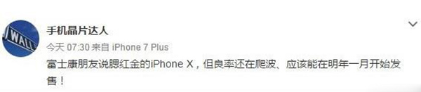 别着急买iPhone X 明年苹果推出新配色