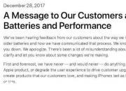 苹果官方就电池原因致歉   苹果降频真的是为用户着想么?