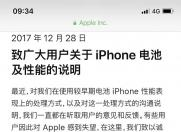 """侃哥:苹果服软了 就""""降速门""""公开致歉并祭出优惠"""