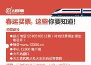 2018年  春运火车票今天起正式开售