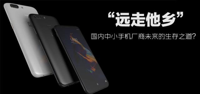 """""""远走他乡"""",国内中小手机厂商未来的生存之道?"""
