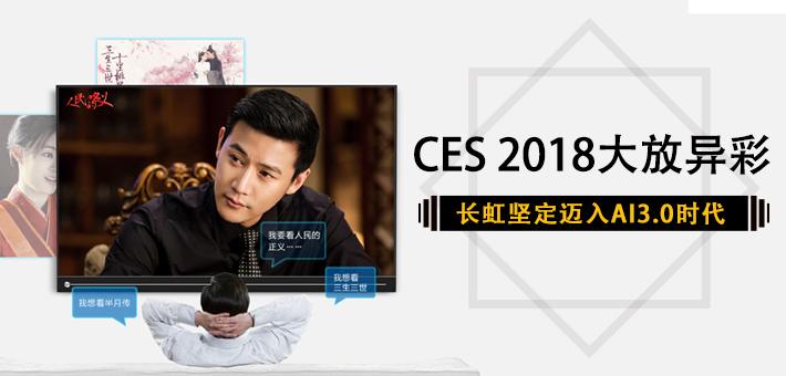 CES 2018大放异彩 长虹坚定迈入AI3.0时代