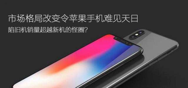 市场格局改变令苹果手机难见天日   陷旧机销量超越新机的怪圈?